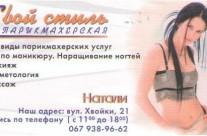 """Парикмахерская """"Твой стиль"""""""